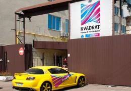Открылась студия танцев и фитнеса KVADRAT